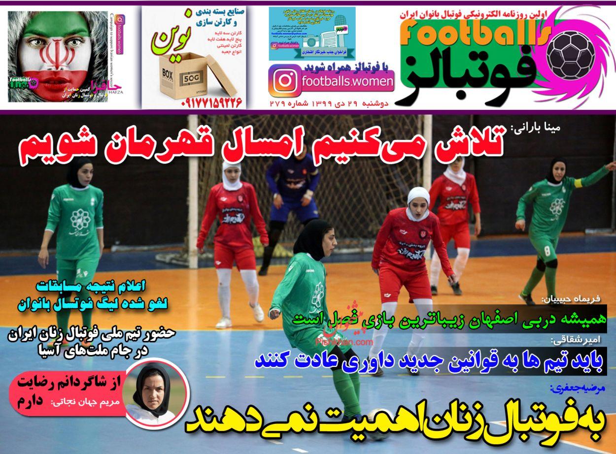 عناوین اخبار روزنامه فوتبالز در روز دوشنبه ۲۹ دی