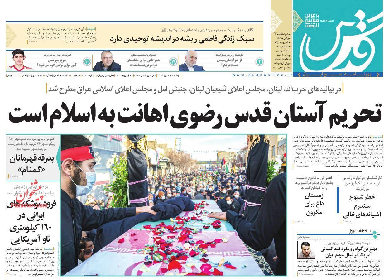 عناوین اخبار روزنامه قدس در روز دوشنبه ۲۹ دی