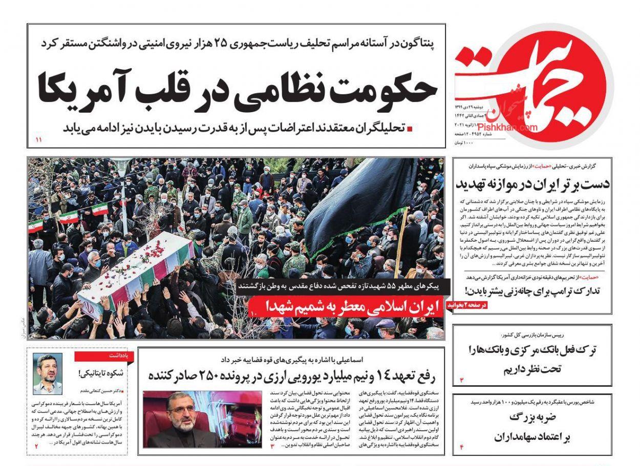 عناوین اخبار روزنامه حمایت در روز دوشنبه ۲۹ دی