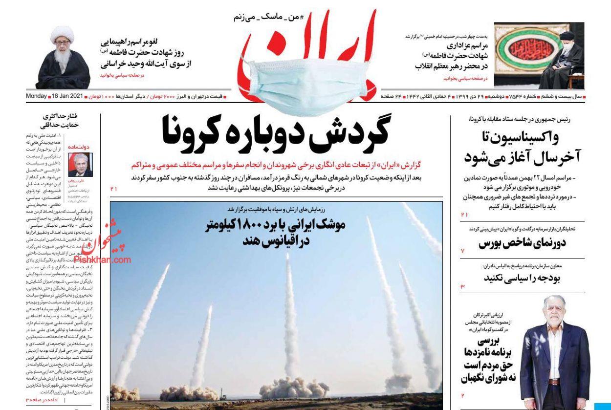 عناوین اخبار روزنامه ایران در روز دوشنبه ۲۹ دی