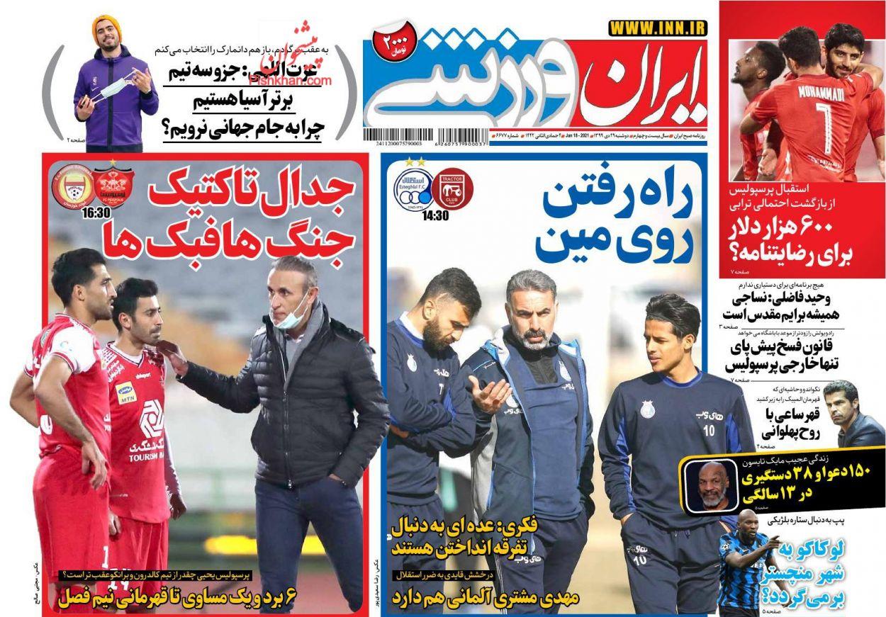عناوین اخبار روزنامه ایران ورزشی در روز دوشنبه ۲۹ دی