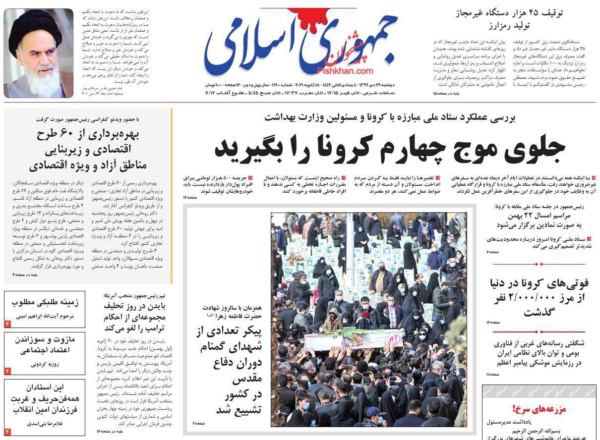 عناوین اخبار روزنامه جمهوری اسلامی در روز دوشنبه ۲۹ دی