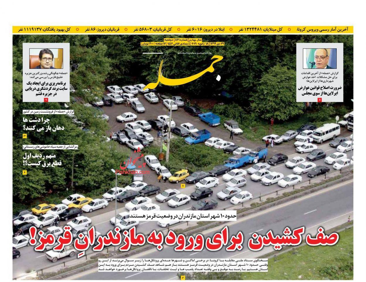 عناوین اخبار روزنامه جمله در روز دوشنبه ۲۹ دی