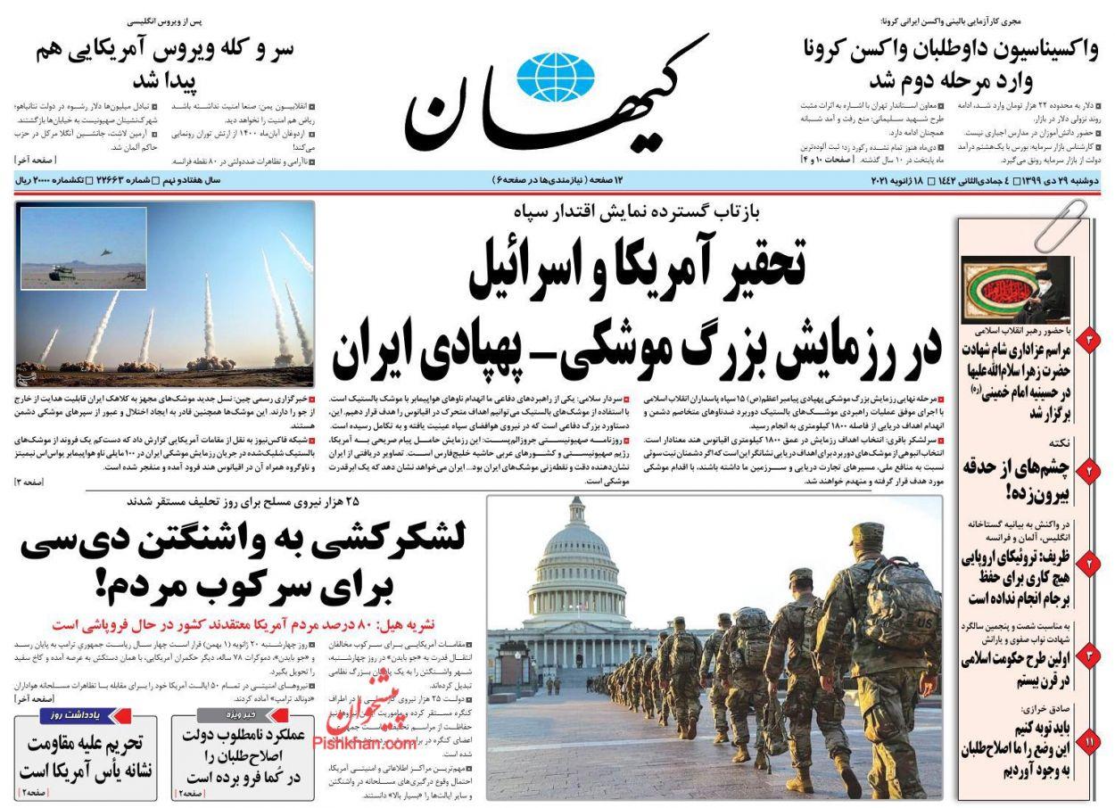 عناوین اخبار روزنامه کيهان در روز دوشنبه ۲۹ دی