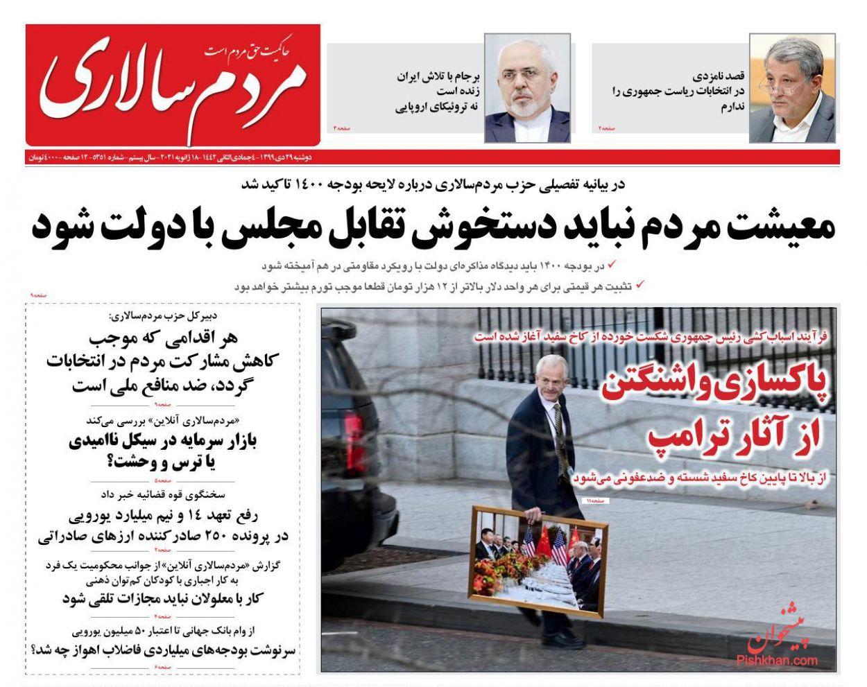 عناوین اخبار روزنامه مردم سالاری در روز دوشنبه ۲۹ دی