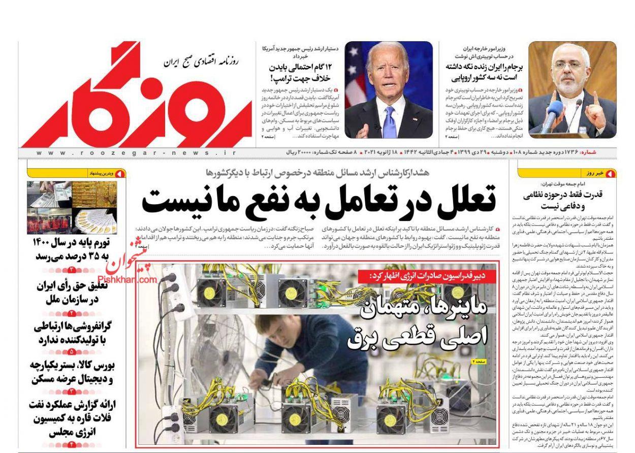 عناوین اخبار روزنامه روزگار در روز دوشنبه ۲۹ دی