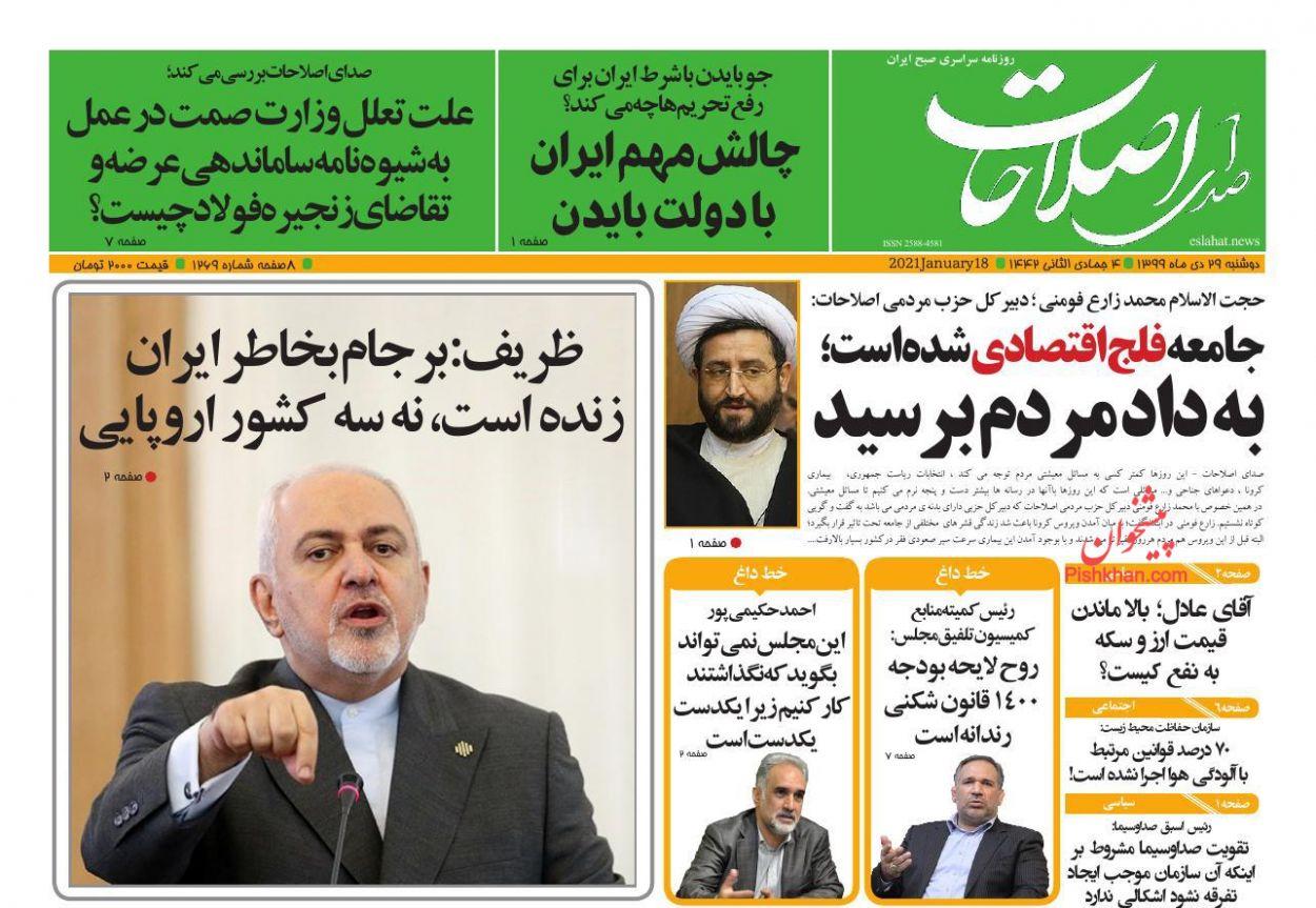 عناوین اخبار روزنامه صدای اصلاحات در روز دوشنبه ۲۹ دی