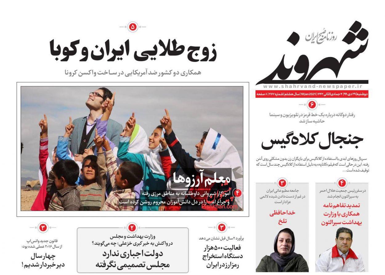 عناوین اخبار روزنامه شهروند در روز دوشنبه ۲۹ دی