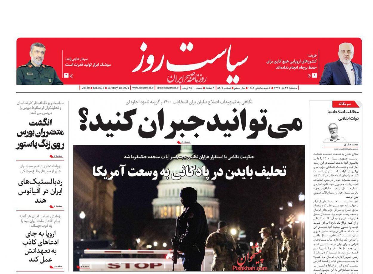 عناوین اخبار روزنامه سیاست روز در روز دوشنبه ۲۹ دی