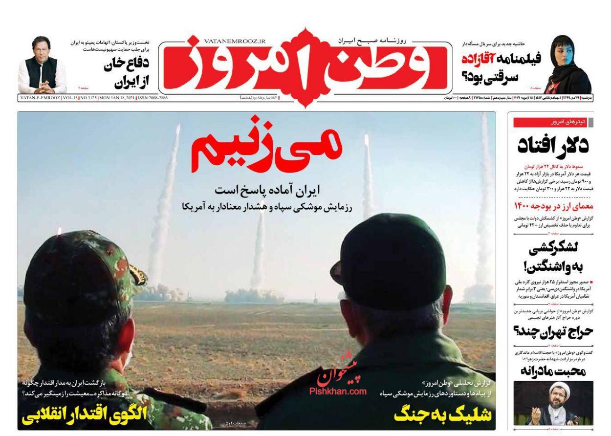 عناوین اخبار روزنامه وطن امروز در روز دوشنبه ۲۹ دی
