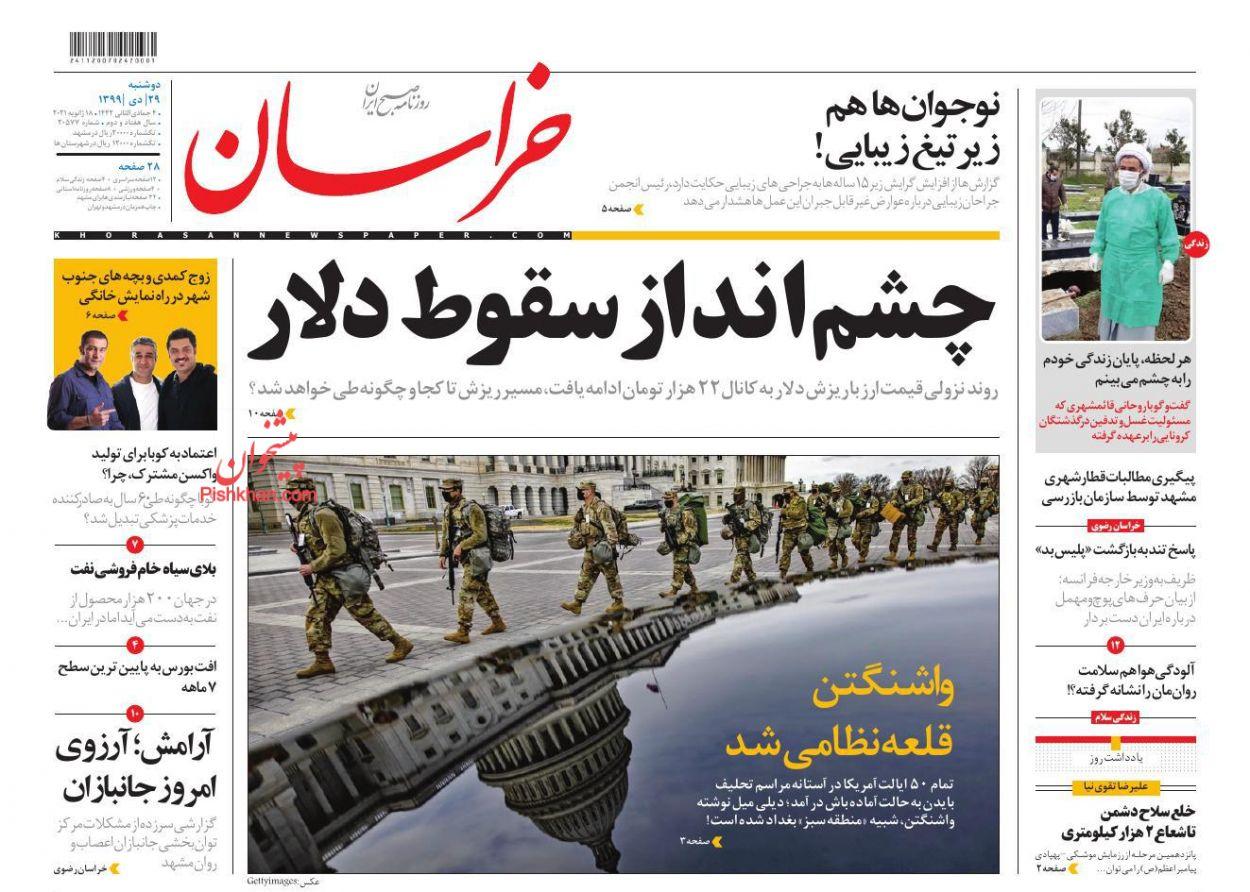 عناوین اخبار روزنامه خراسان در روز دوشنبه ۲۹ دی