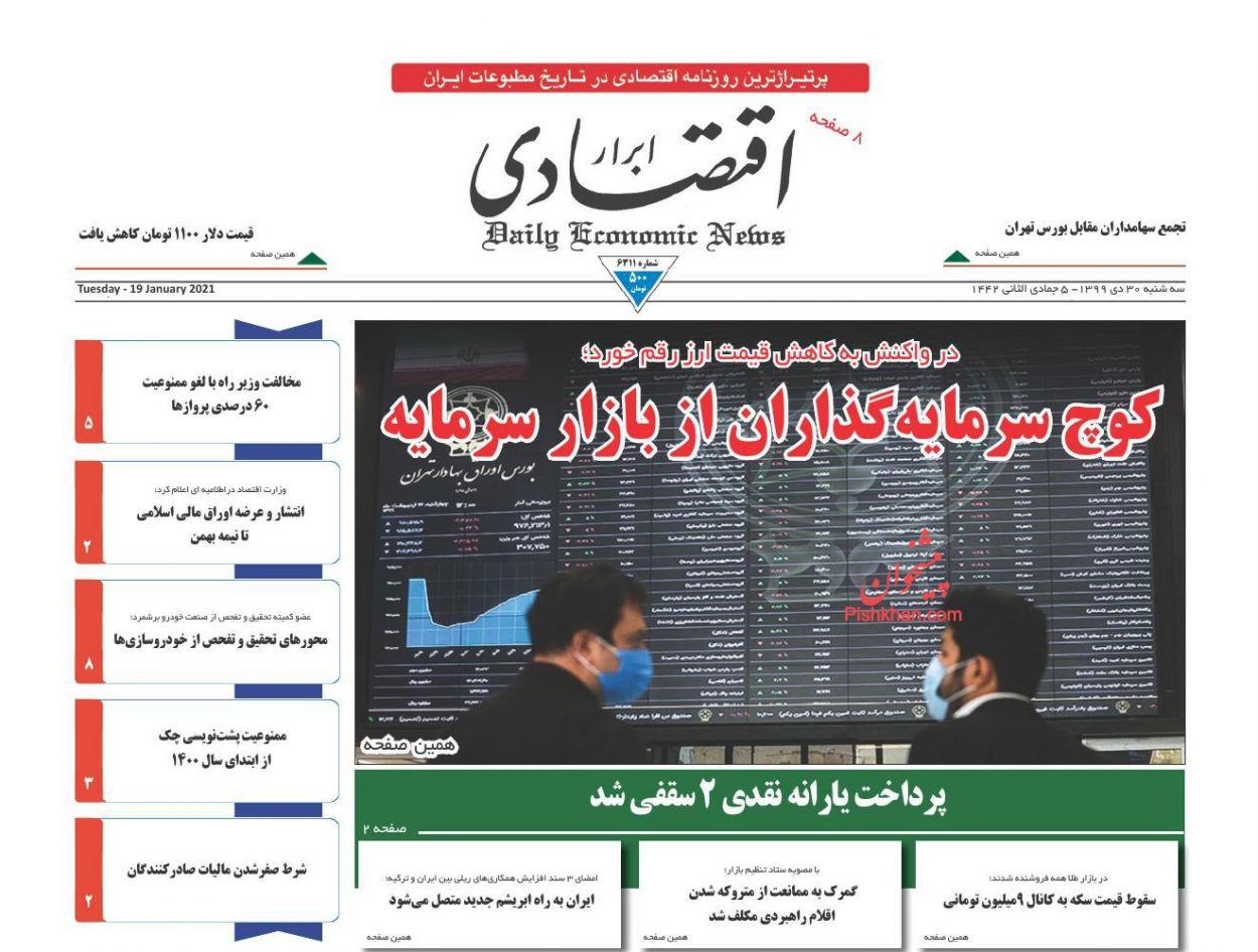 عناوین اخبار روزنامه ابرار اقتصادی در روز سهشنبه ۳۰ دی