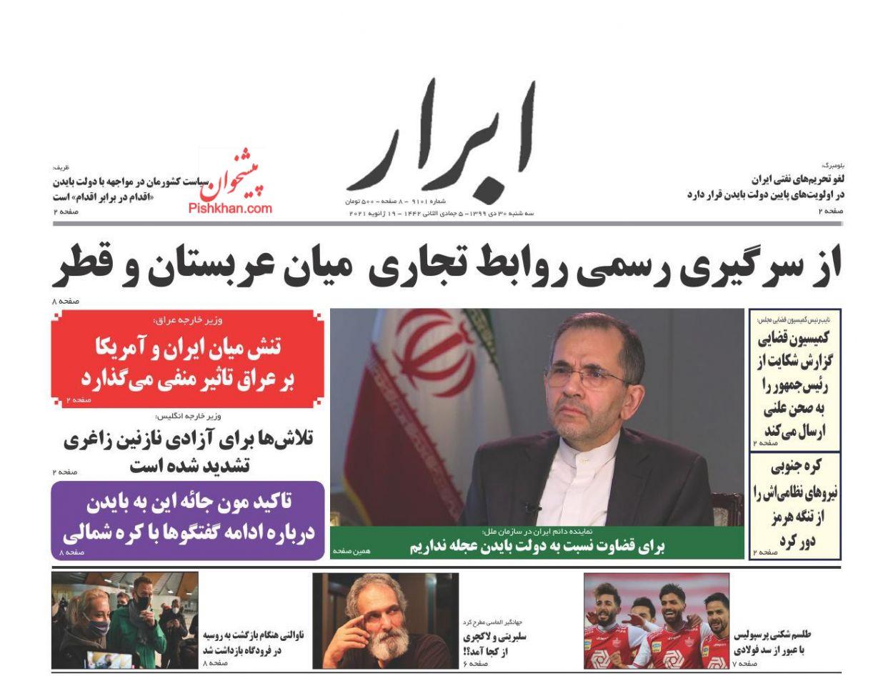 عناوین اخبار روزنامه ابرار در روز سهشنبه ۳۰ دی