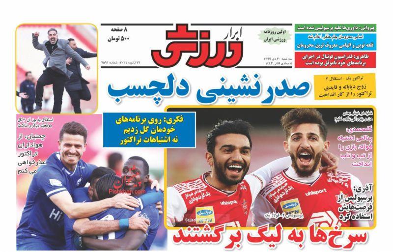عناوین اخبار روزنامه ابرار ورزشى در روز سهشنبه ۳۰ دی