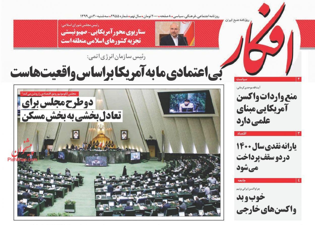 عناوین اخبار روزنامه افکار در روز سهشنبه ۳۰ دی
