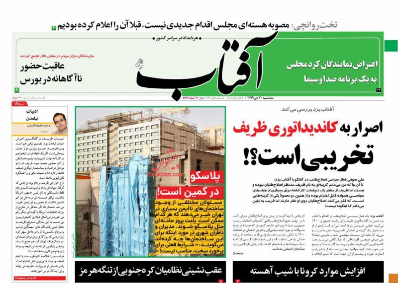 عناوین اخبار روزنامه آفتاب یزد در روز سهشنبه ۳۰ دی