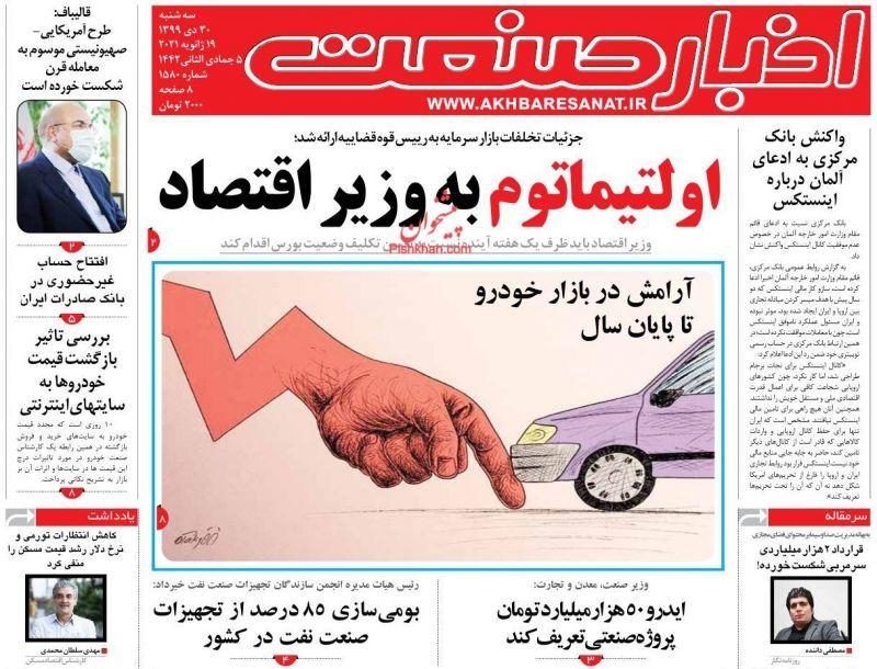 عناوین اخبار روزنامه اخبار صنعت در روز سهشنبه ۳۰ دی