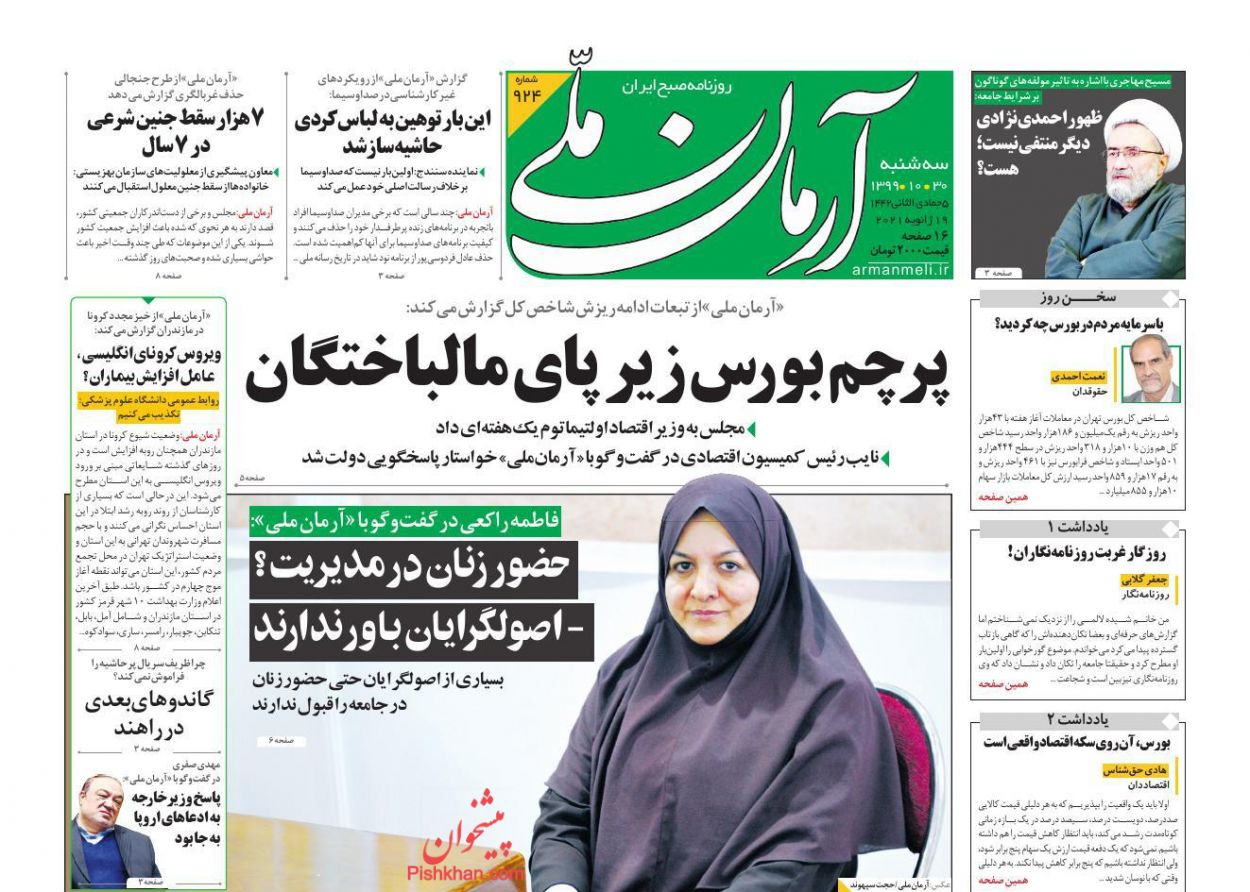 عناوین اخبار روزنامه آرمان ملی در روز سهشنبه ۳۰ دی