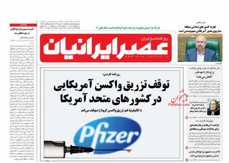عناوین اخبار روزنامه عصر ایرانیان در روز سهشنبه ۳۰ دی