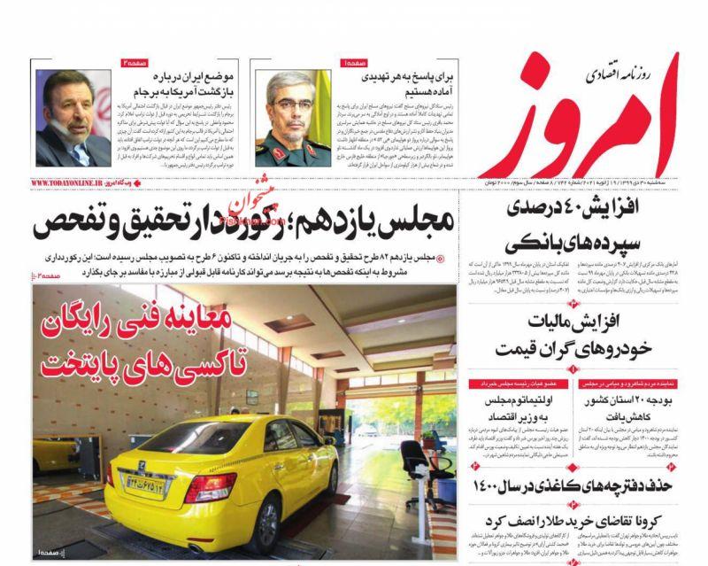 عناوین اخبار روزنامه امروز در روز سهشنبه ۳۰ دی