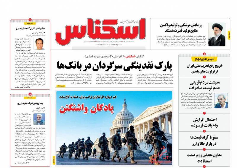 عناوین اخبار روزنامه اسکناس در روز سهشنبه ۳۰ دی