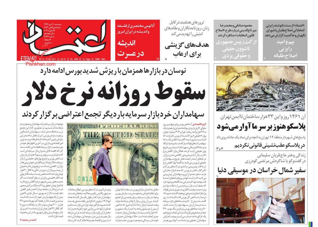 عناوین اخبار روزنامه اعتماد در روز سهشنبه ۳۰ دی