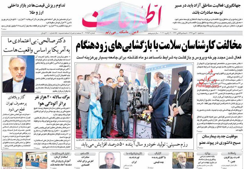 عناوین اخبار روزنامه اطلاعات در روز سهشنبه ۳۰ دی