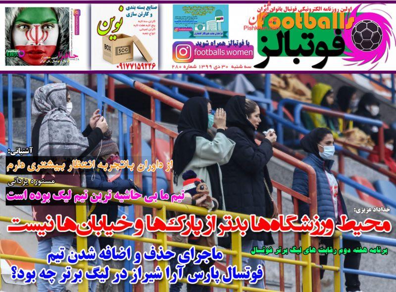 عناوین اخبار روزنامه فوتبالز در روز سهشنبه ۳۰ دی