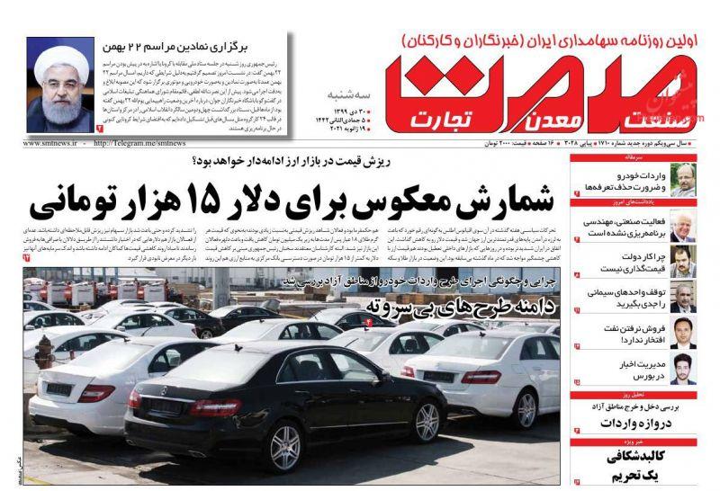 عناوین اخبار روزنامه صمت در روز سهشنبه ۳۰ دی