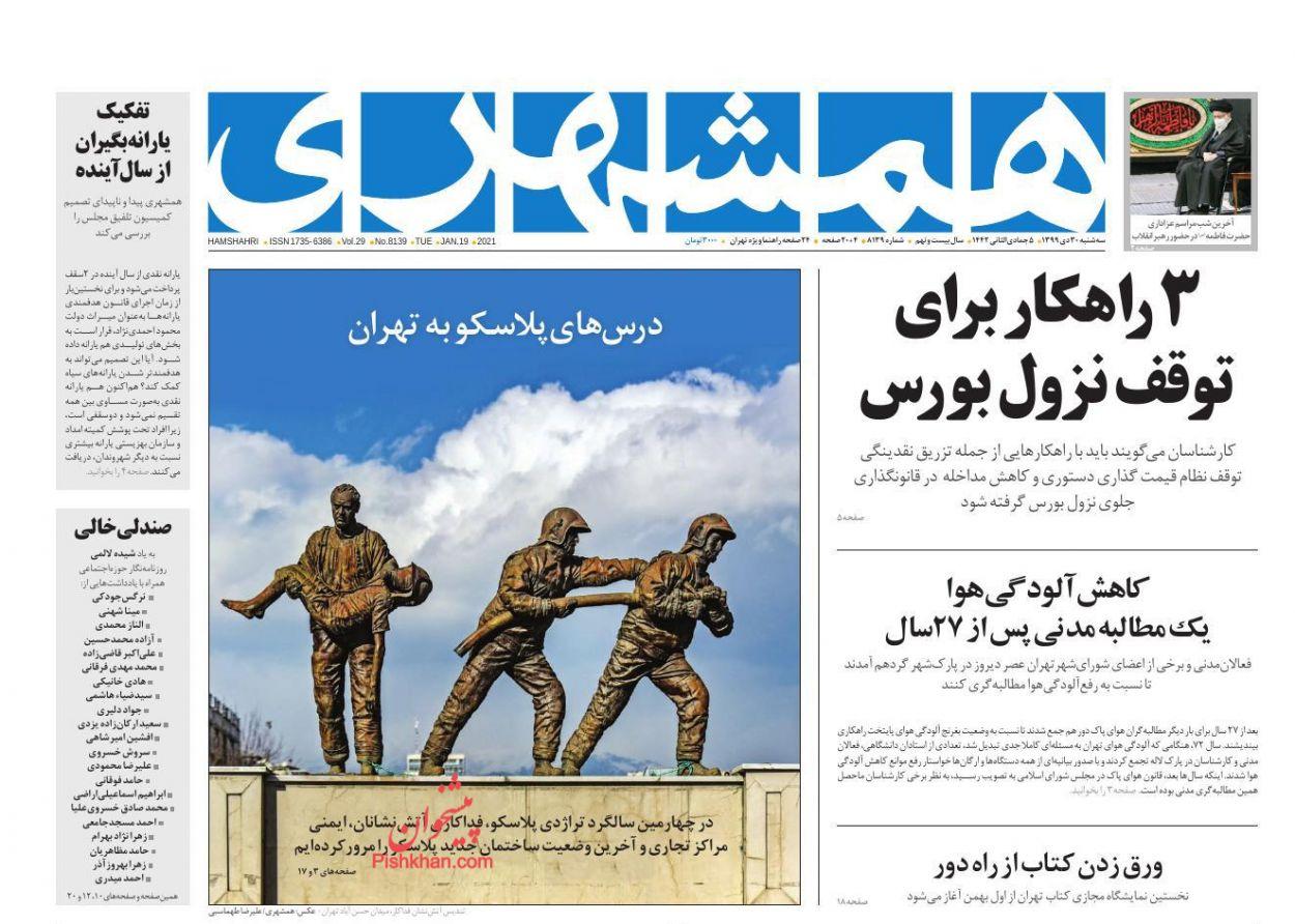 عناوین اخبار روزنامه همشهری در روز سهشنبه ۳۰ دی