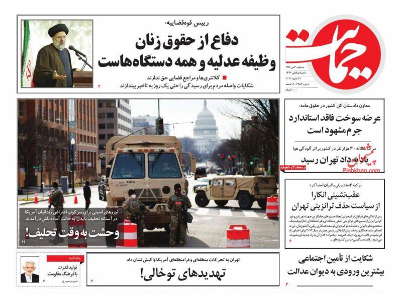عناوین اخبار روزنامه حمایت در روز سهشنبه ۳۰ دی