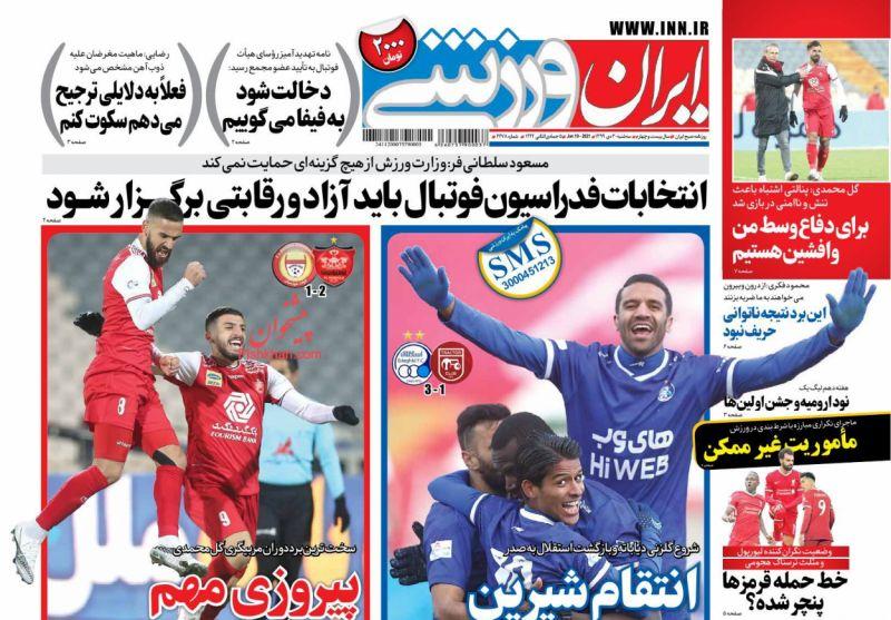 عناوین اخبار روزنامه ایران ورزشی در روز سهشنبه ۳۰ دی