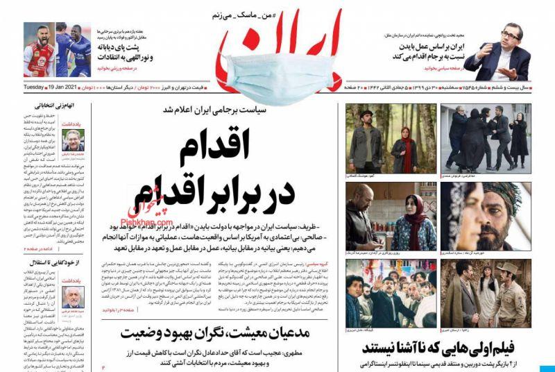 عناوین اخبار روزنامه ایران در روز سهشنبه ۳۰ دی