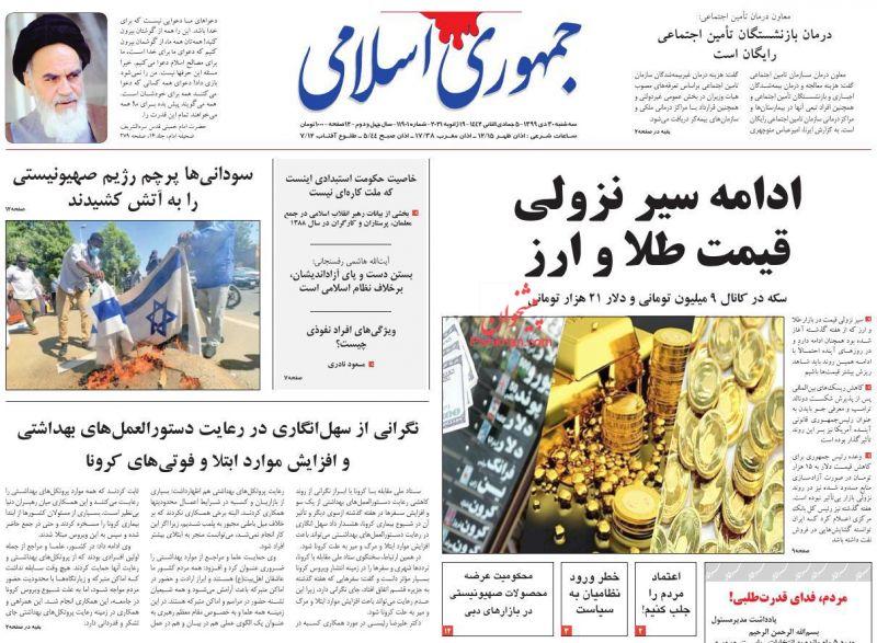 عناوین اخبار روزنامه جمهوری اسلامی در روز سهشنبه ۳۰ دی