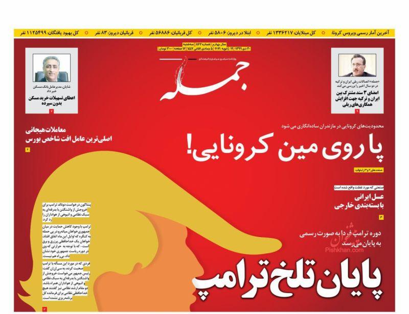 عناوین اخبار روزنامه جمله در روز سهشنبه ۳۰ دی