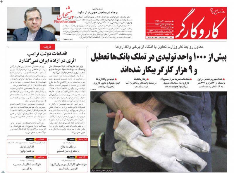 عناوین اخبار روزنامه کار و کارگر در روز سهشنبه ۳۰ دی