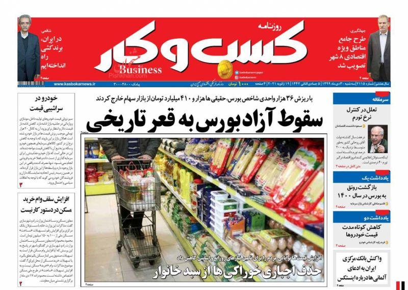عناوین اخبار روزنامه کسب و کار در روز سهشنبه ۳۰ دی
