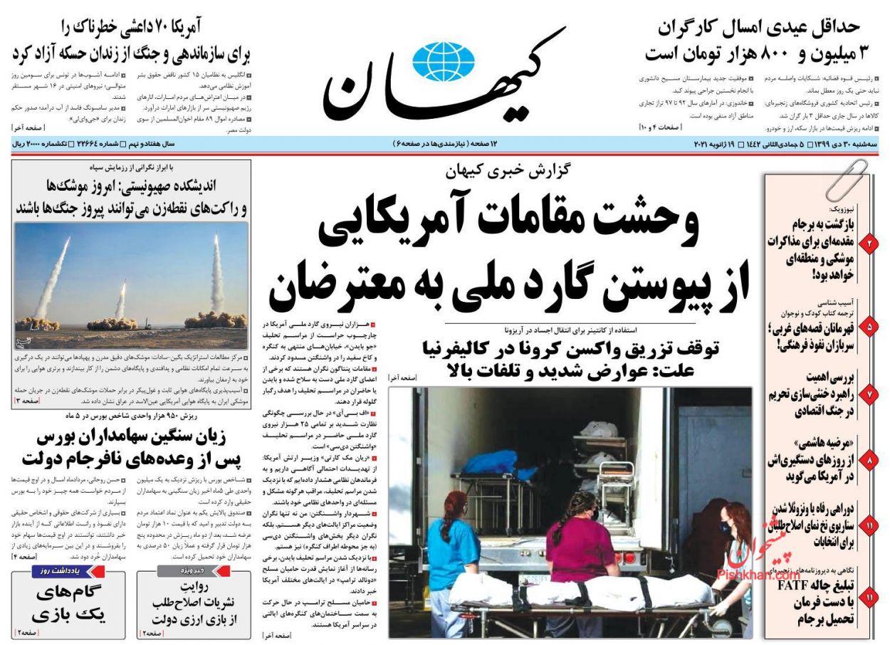 عناوین اخبار روزنامه کيهان در روز سهشنبه ۳۰ دی
