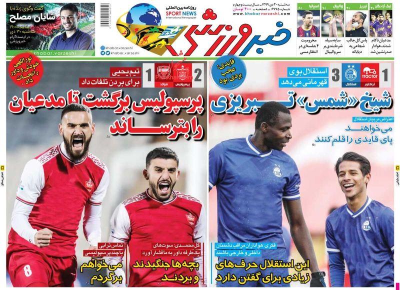 عناوین اخبار روزنامه خبر ورزشی در روز سهشنبه ۳۰ دی
