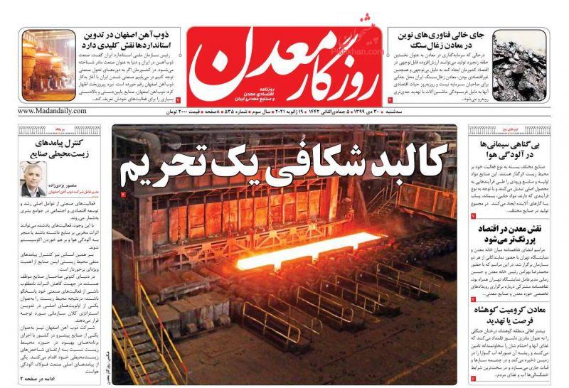 عناوین اخبار روزنامه روزگار معدن در روز سهشنبه ۳۰ دی