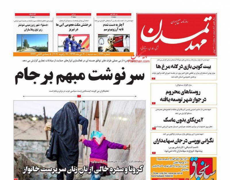 عناوین اخبار روزنامه مهد تمدن در روز سهشنبه ۳۰ دی