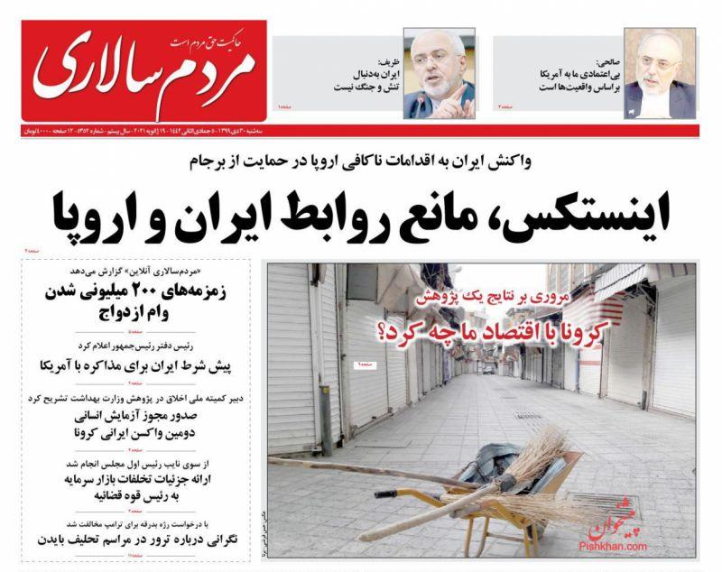 عناوین اخبار روزنامه مردم سالاری در روز سهشنبه ۳۰ دی