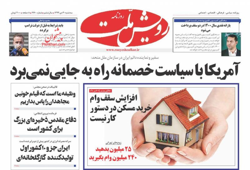 عناوین اخبار روزنامه رویش ملت در روز سهشنبه ۳۰ دی