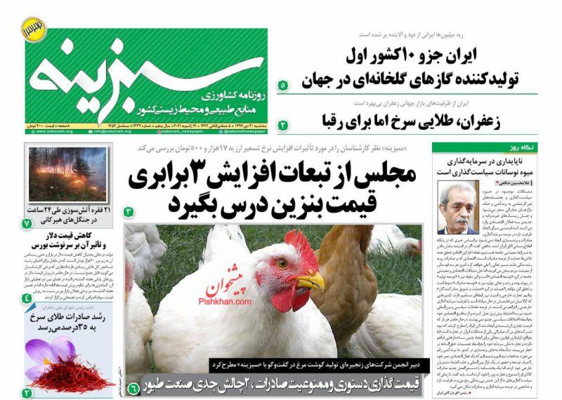 عناوین اخبار روزنامه سبزینه در روز سهشنبه ۳۰ دی