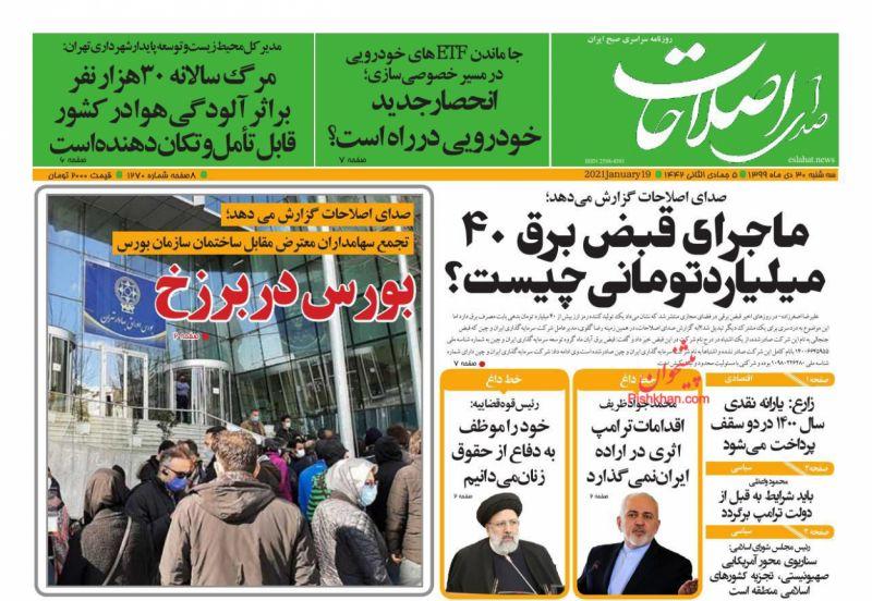 عناوین اخبار روزنامه صدای اصلاحات در روز سهشنبه ۳۰ دی