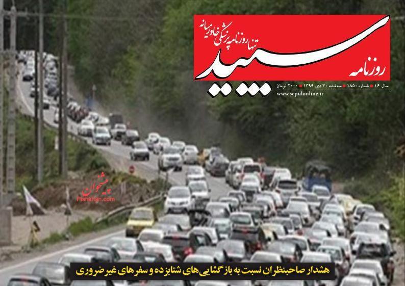 عناوین اخبار روزنامه سپید در روز سهشنبه ۳۰ دی