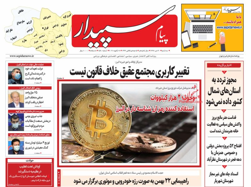 عناوین اخبار روزنامه پیام سپیدار در روز سهشنبه ۳۰ دی