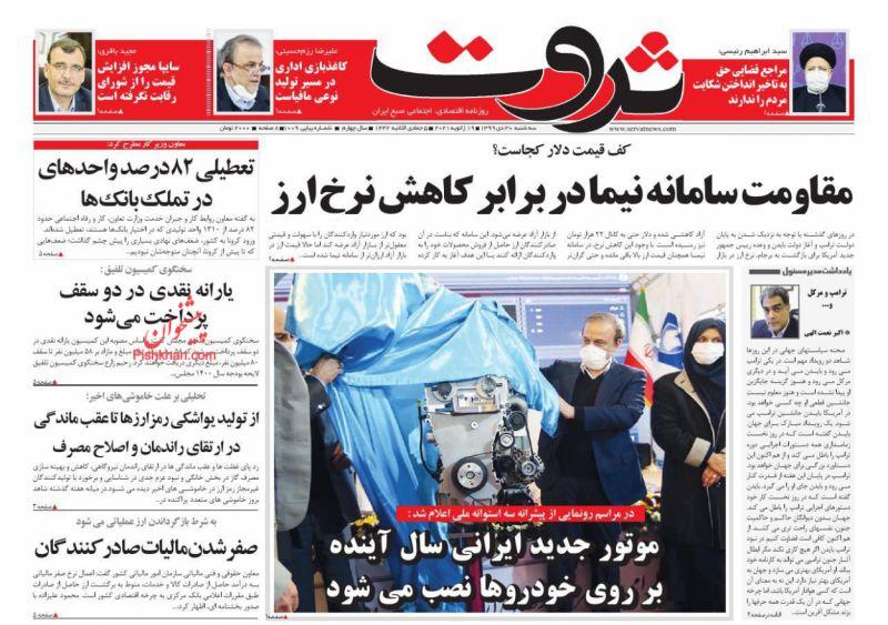 عناوین اخبار روزنامه ثروت در روز سهشنبه ۳۰ دی