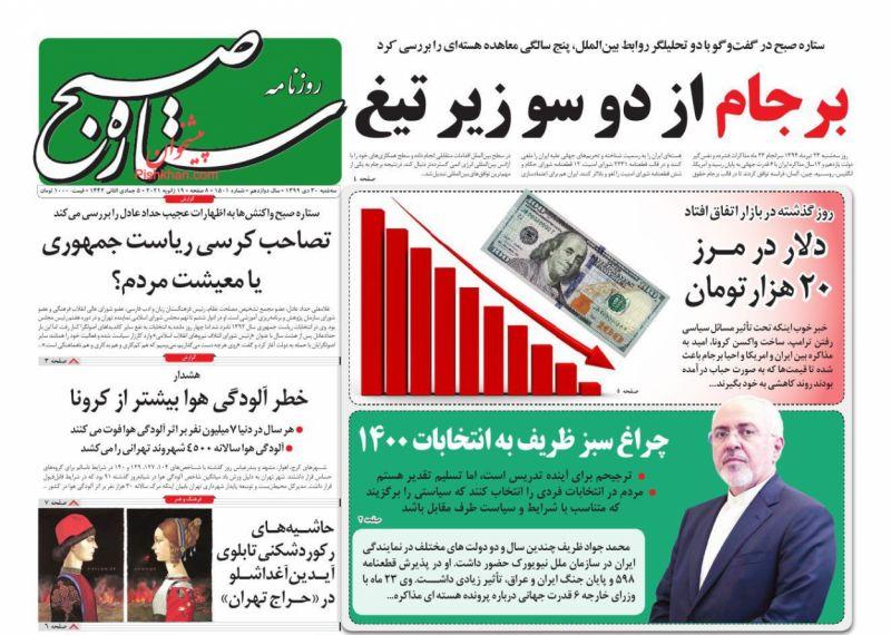 عناوین اخبار روزنامه ستاره صبح در روز سهشنبه ۳۰ دی