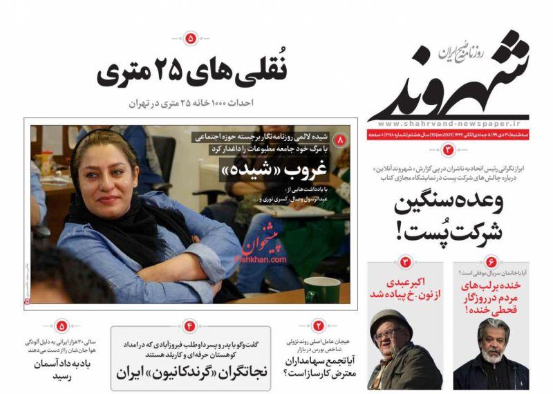 عناوین اخبار روزنامه شهروند در روز سهشنبه ۳۰ دی